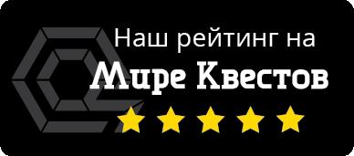 Отзывы на Квест в реальности Почта будущего (Квеструм.рф)